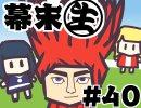 [会員専用]幕末生 第40回(坂JAPAN&スマブラ遠征話)