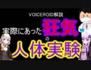 【VOICEROID解説】ホントにあった狂気の人体実験