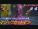 ダークソウル3・終わる世界 #4 ~ソウルシリーズツアー4章~