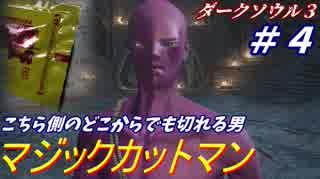 ダークソウル3・終わる世界 #4 ~ソウ