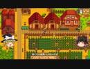 【Stardew Valley】 マオののんびり農場日誌 【ゆっくり実況】 その82
