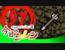 卍【実況】今日のシレン【TMTA】097~エーテルの部屋~