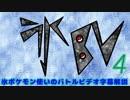 氷ポケモン使いのバトルビデオ字幕解説4