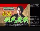 【TAS】最強羽生将棋 門下生大会モード in 13:59.35
