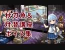 【艦これ】秋刀魚ボイス集2018【10月10日実装】