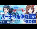 【Part3】『バーチャル体力測定 2018』生放送アーカイブ #3【ゲスト:富士葵