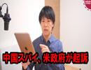 中国スパイ、逮捕され起訴される&習近平氏側近が日本でメディア規制を呼びかける
