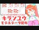【#16】使いこなせ!キランユウモデルデータ配布のお知らせ!
