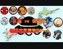 【MUGEN】正義vs侵略者!都道府県陣取りゲーム パート24