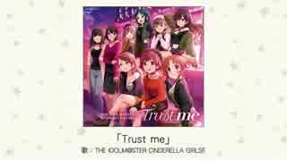 【楽曲試聴】「Trust me」(歌:THE IDOLM@STER CINDERELLA GIRLS!!)