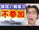 【衝撃 日本】韓国が国際観艦式を中国と日本を抜きで開催!もう韓国旅行は中止!海外の反応【KAZUMA Channel】