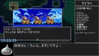 PS4版DQ3勇者一人旅RTA_4:15:28_PART8/10