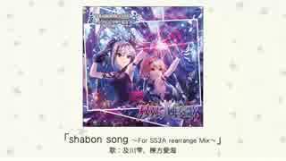 【楽曲試聴】「shabon song ~For SS3A rearrange Mix~」(歌:及川雫、棟方愛海)