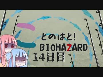 【Biohazard7】ことのはと!ばいおVR 14日目【VOICEROID】
