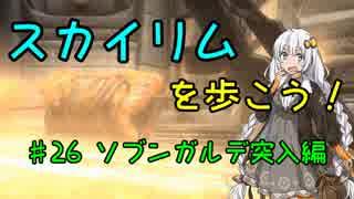 【Skyrim SE】スカイリムを歩こう!#26【VO