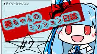 【PUBG】葵ちゃんのミッション日誌7日目【