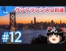 ✈ サンフランシスコ編!  魔理沙の交通マニヤ旅行記12