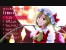 【秋季例大祭5】Crimson【XFD】