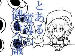 【セガぷよARSS】とあるボクらの御茶会議