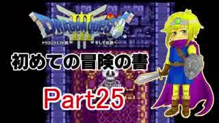 【DQ3】 初めての冒険の書 part25