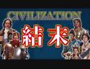 【Civ6】誰が最強の文明か決めてみたpart25【マルチ実況プレイ】