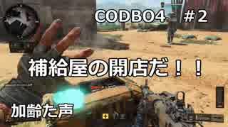 【Call of Duty: Black Ops 4 ♯2】加齢た声でゲームを実況~補給屋の開店だ!!~