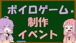 【開会式】ボイロゲーム制作イベント始まるで!