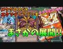 ポケモンカードを初めてプレイする相手に、メタグロス→エクゾ...