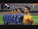 (実況)川島永嗣のみでWC優勝を目指す!ウイイレ2019