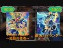 【闇のゲーム】灰テンションデュエル!EXTURN23 東京遠征・ゲ...