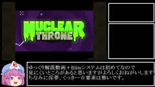 NuclearThroneゆっくり解説