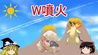 【ポケモンUSUM】ゆっくりで紹介するロマ