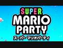 【3人実況】わいわい仲良くスーパーマリオパーティ Part1