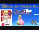 【ゆっくり実況】姫様とスーパーマリオパーティ ♯2