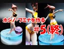 #5(終)【フィギュア製作実況】フィギュアライズラボ ホシノ・フミナを作る
