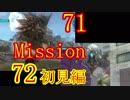 【地球防衛軍5】初心者、地球を守る団体に入団してみた☆74日...