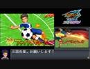 イナズマイレブンGOギャラクシー 対戦動画 その8
