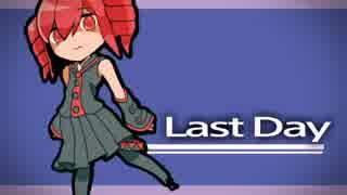 【重音テト】LastDay【UTAUオリジナル】