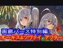 【シャドウバース】画廊バース特別編 オーキス&ツヴァイ アフター