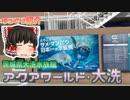 【ゆっくり紹介】アクアワールド・大洗 ダイジェスト動画【60p】