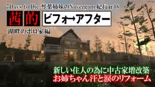[7Days to Die ]琴葉姉妹のNavezgane紀