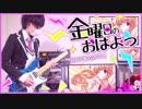 【ギター】金曜日のおはよう/HoneyWorks(弾いてみた)りょうちむ.ver フル