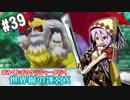 【HEROIC実況】おみくじボウケンシャーが行く世界樹の迷宮X【Part.39】