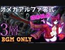 【FFXIV】オメガアルファ零式3層 -暗黒視点- BGM ONLY