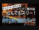 【シパラジ番外編】なんでもスリー!第1回『好きな男子高校生キャラ』【アニメショ...