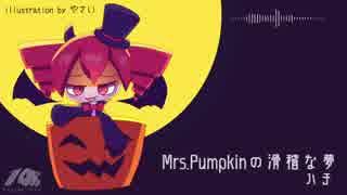 【テト弱音源実験版】Mrs.Pumpkinの滑稽な