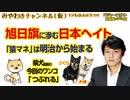 旭日旗に滲む日本ヘイト。「猿マネ」は明治から始まっている|マスコミでは言えないこと#241