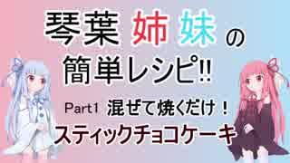 琴葉姉妹の簡単レシピ!! part1 スティックチョコケーキ