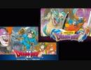 【DQ1・2】ドラゴンクエストⅠ・Ⅱ FC,SFC,GBC,3DS,交響組曲 BGM集【リマスタリング版】