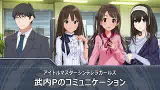 【NovelsM@ster】武内Pのコミュニケーショ